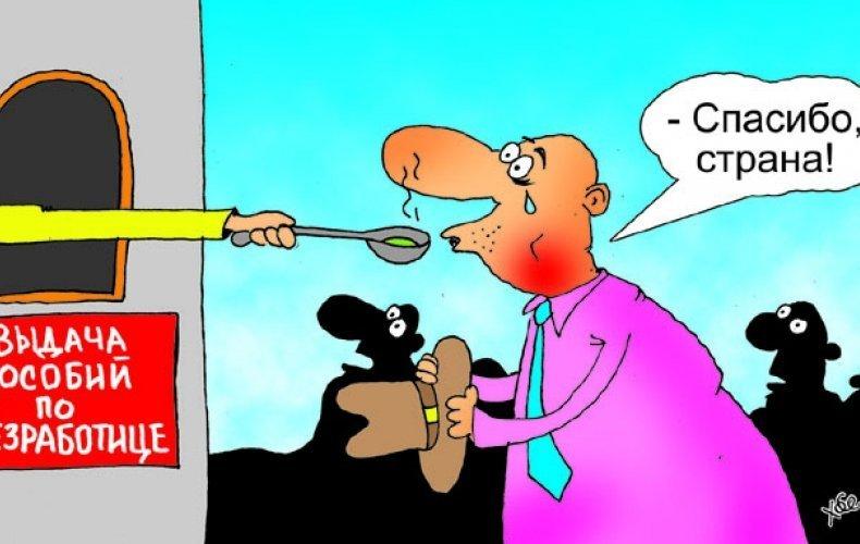 Смешные картинки о безработице