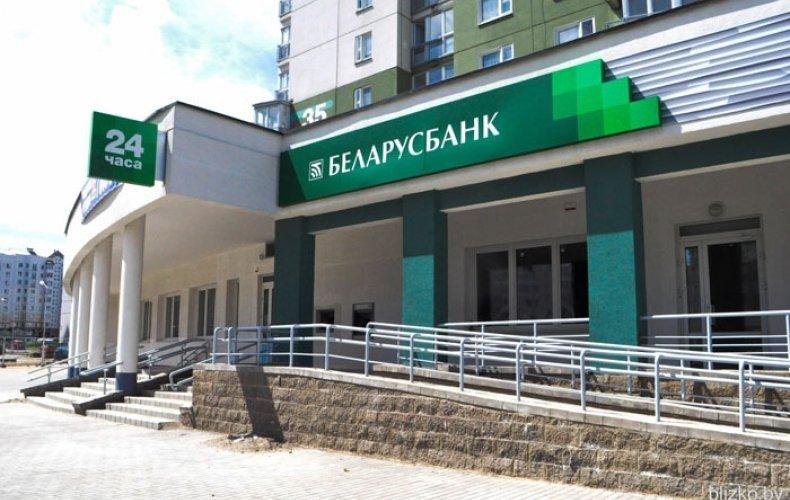 «Беларусбанк» в Минске мог «заминировать» ребенок