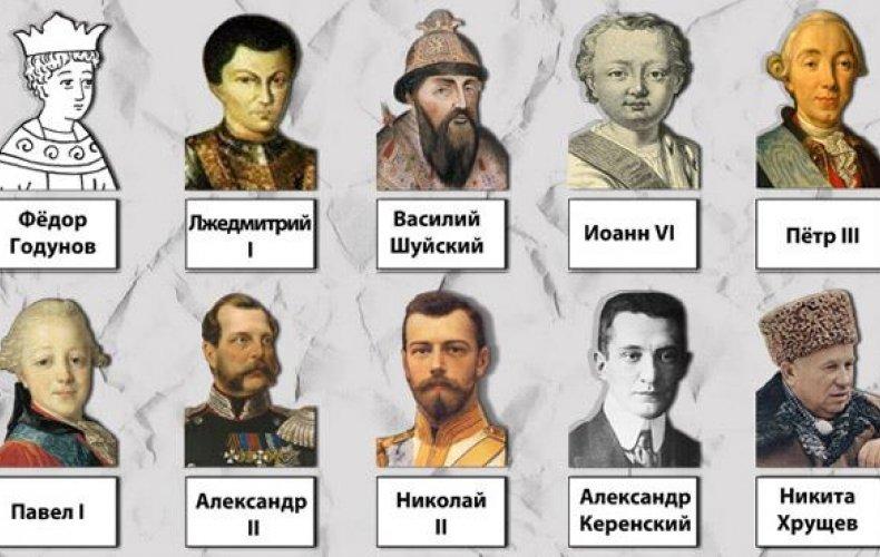 Умер, убили, устал. По какой причине покидали свой пост правители России